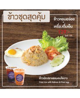 ชุดข้าวสุดคุ้ม : ข้าวผัดปลาแซลมอน+ไข่ดาว+เครื่องดื่มเย็น Fried rice with Salmon & Fried egg with 1 Ice Drink