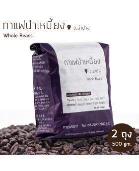 เมล็ดกาแฟป่าเหมี้ยง 250 กรัม - 2 ถุง