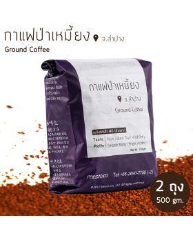 กาแฟป่าเหมี้ยงคั่วบด 250 กรัม - 2 Bag