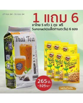 1 Free 6 ชาไทย (5 แก้ว) 1 ถุง แถมฟรี Sunsnack  รสต้นตำหรับ