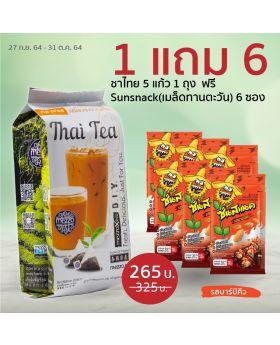 ชาไทย1 ถุง แถมฟรี Sunsnack  รสบาบีคิว