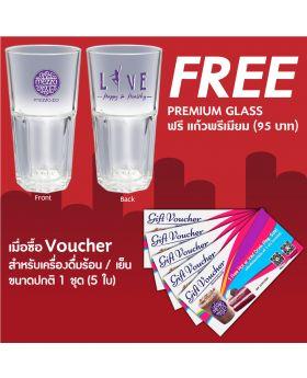 Voucher Hot/Iced drinks 5  ใบ  FREE  แก้ว premium 1 ใบ