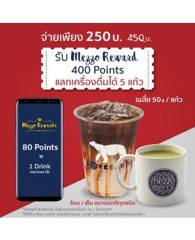 Mezzo Reward 400 Points  แลกเครื่องดื่ม 5 แก้ว (Members only)