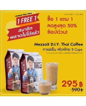 1 Free 1 MezzoX D.I.Y Thai Coffee  (กาแฟเย็น สไตล์ไทย )
