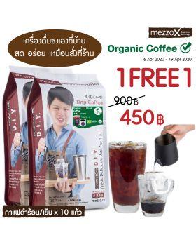 Drip Coffee Organic X 10  1 1 Free 1