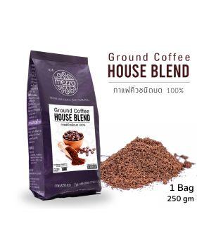 Ground Coffee, House Blend 250gm เมล็ดกาแฟคั่วบด 250 กรัม-1pack