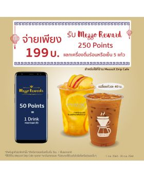 Mezzo Reward 250 Points for MezzoX Drip Cafe แลกเครื่องดื่ม 5  แก้ว (Members only)