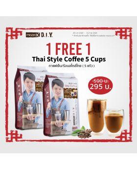 1 Free 1  MezzoX D.I.Y Thai Coffee 5 Cups (กาแฟเย็น สไตล์ไทย 5 Cups) 1 ถุง แถมฟรี 1 ถุง