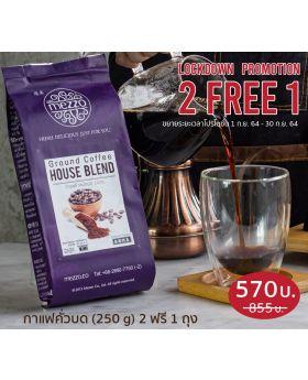 LockDown Promotion 2 Free 1 - Ground Coffee