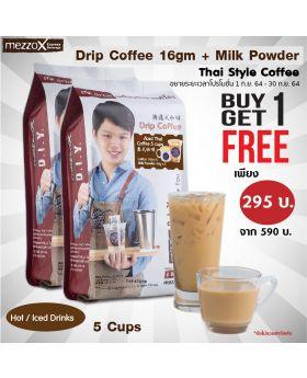 LockDown Promotion 1 Free 1 - MezzoX  Thai Coffee (5 Cups)
