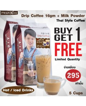 MezzoX Thai Style Coffee: 5 Cups,  Buy 1Get 1 Free ซื้อ 1 ฟรี 1