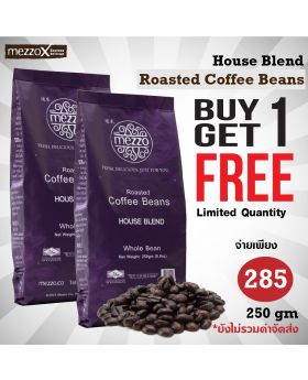 Roasted Coffee Beans, House Blend : 250gm x 1 bags เมล็ดกาแฟคั่ว Buy 1 Get 1 Free