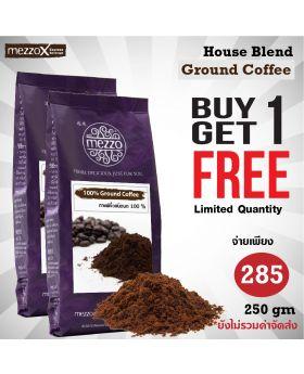 GROUND COFFEE, HOUSE BLEND เมล็ดกาแฟคั่วบด 250 กรัม Buy 1 Get 1 Free
