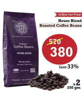 Roasted Coffee Beans, House Blend : 250gm x 2 bags   เมล็ดกาแฟคั่ว เฮาส์เบลนด์ 250 กรัม x 2 ถุง