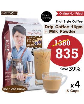 MezzoX DeCaf Fresh Brew Thai Coffee 5 Cups / 4 Bags    เมซโซ่เอ๊กซ์ DeCaf กาแฟเย็น 5 แก้ว 4 ถุง