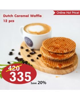Dutch Caramel Waffle  x12 pcs. ดัชต์ คาราเมล วอฟเฟิล 12 ชิ้น
