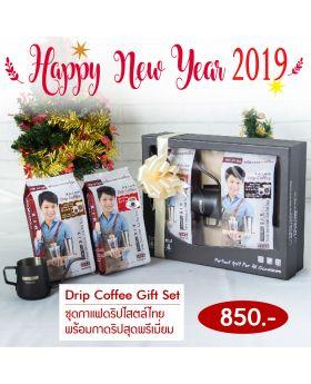 Drip Coffee Gift Set ชุดของขวัญ เมซโซ่เอ๊กซ์ กาแฟเย็น+กาแฟดริป (8กรัม)+กาดริป