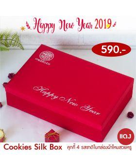 Cookies Silk Box Gift Set : RED กล่องผ้าไหมคุ๊กกี้ - สีแดง