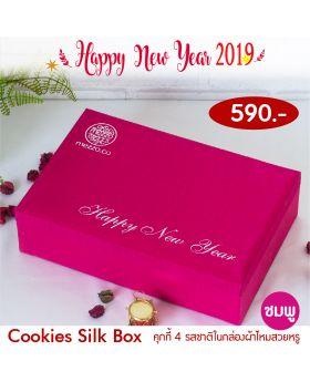 Cookies Silk Box Gift Set : Pink กล่องผ้าไหมคุ๊กกี้ - สีชมพู