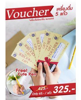 Voucher เครื่องดื่ม 5 แก้ว/ชุด   Voucher 5 Drinks/Set