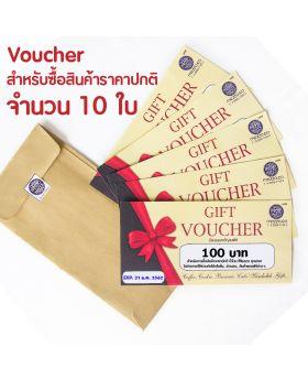 Voucher มูลค่า 100 บาท 10 ใบ
