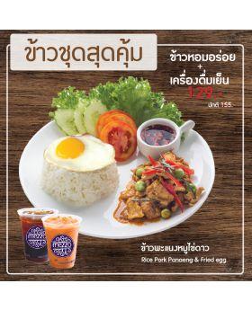 ข้าวพะแนงหมู+ไข่ดาว+เครื่องดื่มเย็น Rice Pork Panaeng + Fried egg with 1 Ice Drink
