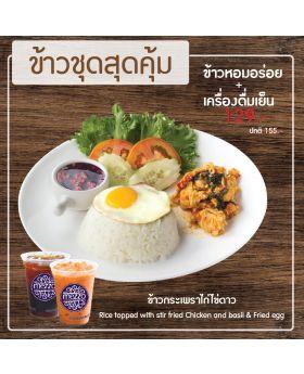 ข้าวกระเพราไก่+ไข่ดาว+เครื่องดื่มเย็น – Rice Topped with stir-fried Chicken and basil & Fried egg with 1 Ice Drink