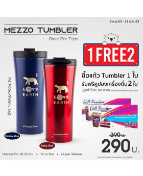 Mezzo Tumbler - แก้วทัมเบลอร์เมซโซ่ สีน้ำเงิน (แถมฟรี คูปองเครื่องดื่มร้อนหรือเย็นขนาดปกติ 1 แก้ว จำนวน 2 ใบ)