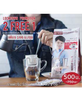 LockDown Promotion 2 Free 1 - MezzoX Drip Coffee 8gm.