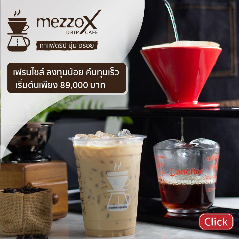 https://www.mezzo.co/mezzox-drip-cafe